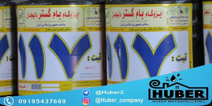 صادرات ایزوگام استاندارد به ترکیه