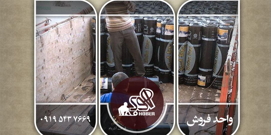 کارخانجات ایزوگام در تبریز