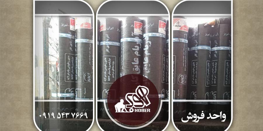 کارخانه تولید کننده ایزوگام تبریز