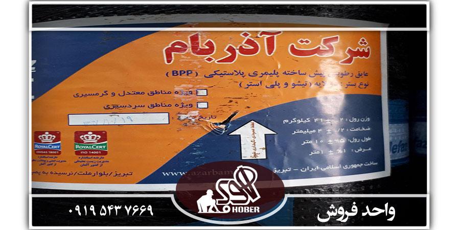 قیمت ایزوگام آذربام