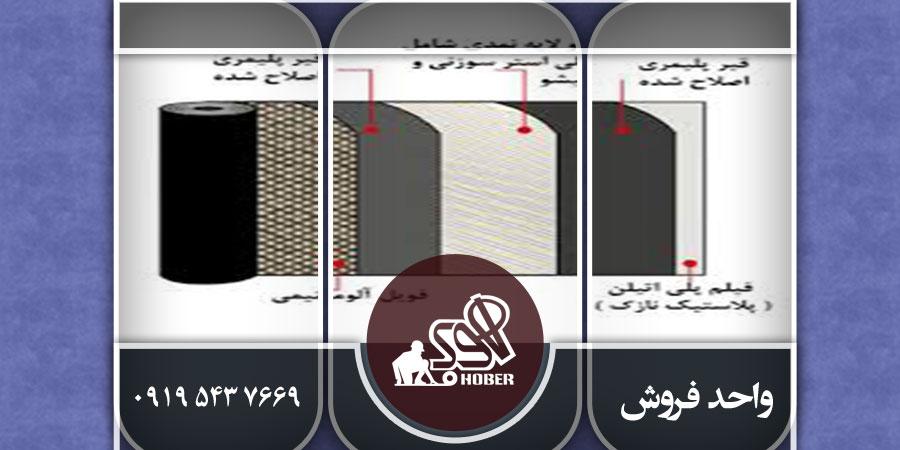 بهترین ایزوگام در اصفهان