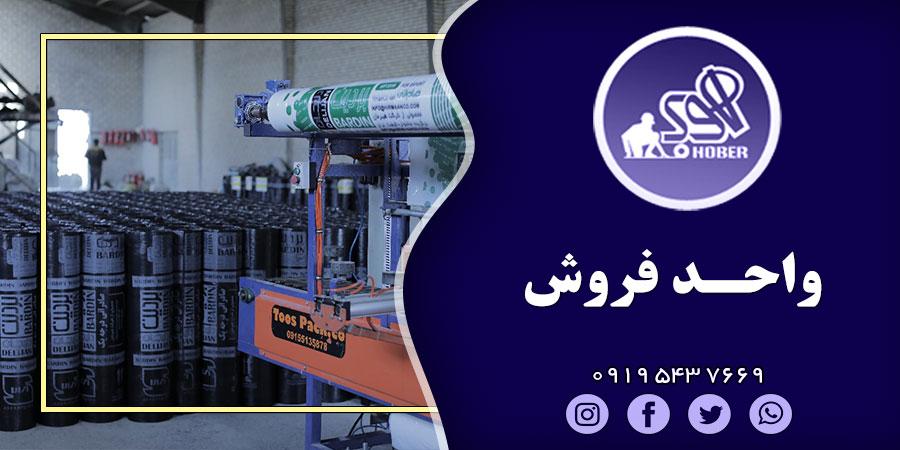 قیمت ایزوگام دلیجان در شیراز